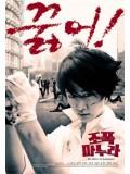 km091 : หนังเกาหลี My Wife Is a Gangster ขอโทษครับ! เมียผมเป็นยากูซ่า DVD 1 แผ่น