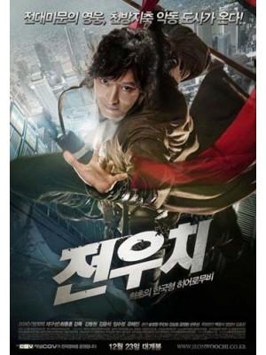 km090 : หนังเกาหลี Jeon Woo Chi วูชิ ศึกเทพยุทธทะลุภพ DVD 1 แผ่น