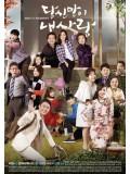krr1436 : ซีรีย์เกาหลี You Are The Only One บ้านนี้วุ่นรัก (พากย์ไทย) 15 แผ่น