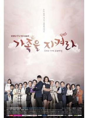 krr1437 : ซีรีย์เกาหลี Save The Family รักต่างขั้ว ครอบครัวอลเวง (พากย์ไทย) 16 แผ่น