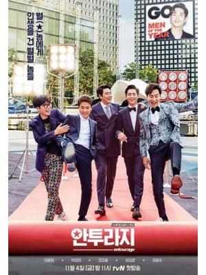 krr1442 : ซีรีย์เกาหลี Entourage (ซับไทย) DVD 4 แผ่น