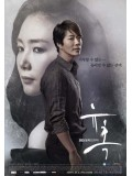 krr1449 : ซีรีย์เกาหลี Temptation เล่ห์ร้าย เล่ห์รัก (พากย์ไทย) DVD 5 แผ่น
