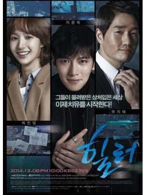 krr1456 : ซีรีย์เกาหลี Healer ปริศนาล่ารหัสลับ (พากย์ไทย) DVD 5 แผ่น