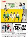 krr1476 : ซีรีย์เกาหลี Potato Star ครอบครัวมัน พ่ะย่ะค่ะ (พากย์ไทย) DVD 15 แผ่น