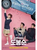 krr1479 : ซีรีย์เกาหลี Strong Woman Do Bong Soon (ซับไทย) DVD 4 แผ่น