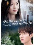 krr1480 : ซีรีย์เกาหลี The Legend Of The Blue Sea เงือกสาวตัวร้ายกับนายต้มตุ๋น (พากย์ไทย) DVD 5 แผ่น