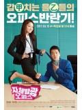 krr1483 : ซีรีย์เกาหลี Radiant Office (ซับไทย) DVD 4 แผ่น