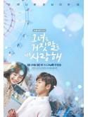 krr1485 : ซีรีย์เกาหลี The Liar And His Lover (ซับไทย) DVD 4 แผ่น