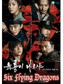 krr1489 : ซีรีย์เกาหลี Six Flying Dragons / 6 มังกรกำเนิดโชซอน (พากย์ไทย) DVD 13 แผ่น