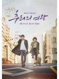krr1492 : ซีรีย์เกาหลี Queen Of Mystery (ซับไทย) DVD 4 แผ่น