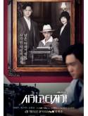 krr1494 : ซีรีย์เกาหลี Chicago Typewriter (ซับไทย) DVD 4 แผ่น