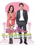 krr1497 : ซีรีย์เกาหลี Marriage Over Love แผนรัก วิวาห์กำมะลอ (พากย์ไทย) DVD 4 แผ่น