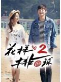 krr1499 : ซีรีย์เกาหลี Thumping Spike Season 2 (ซับไทย) DVD 2 แผ่น