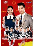 st1353 : นางอาย 2559 DVD 5 แผ่น