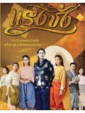 st1368 : แรงชัง 2559 DVD 4 แผ่น