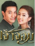 st1371 : เจ้าจอม 2559 DVD 5 แผ่น