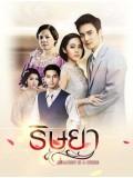 st1378 : ริษยา 2559 DVD 5 แผ่น