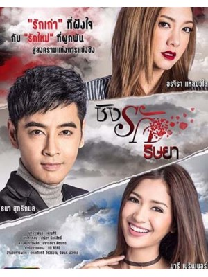 st1389 : ชิงรัก ริษยา DVD 5 แผ่น