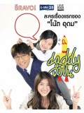 st1392 : Daddy จำเป็น DVD 3 แผ่น