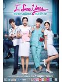 st1395 : I See You พยาบาลพิเศษ..เคสพิศวง DVD 3 แผ่น