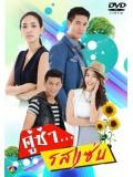 st1399 : คู่ซ่า รสแซ่บ DVD 5 แผ่น