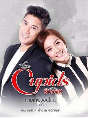 st1411 : The Cupids บริษัทรักอุตลุด กามเทพออนไลน์ DVD 3 แผ่น