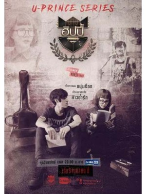 st1413 : U-PRINCE Series ตอน ฮิปปี้ DVD 1 แผ่น