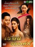 st1416 : เรือนร้อยเล่ห์ 2560 DVD 4 แผ่น