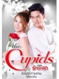 st1421 : The Cupids บริษัทรักอุตลุด ตอน ซ่อนรักกามเทพ DVD 3 แผ่น