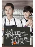 TW217 : ซีรีย์ไต้หวัน สูตรรักฉบับเชฟ Love Cuisine (พากย์ไทย) 7 แผ่น