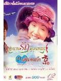 CH164 : หนังจีนชุด ตำนานรักดอกเหมย ตอน เส้นทางรัก [พากย์ไทย] 2 แผ่นจบ