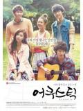 km112 : หนังเกาหลี Acoustic (2010) DVD 1 แผ่น