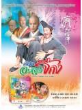 CH528 : หนังจีนชุด กำเนิดอรหันต์จี้กง  [พากย์ไทย] 2 แผ่นจบ