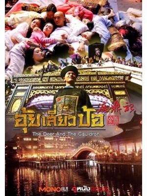 CH660 : ซีรี่ย์จีน อุ้ยเสี่ยวป้อ จอมยุทธเจ้าสำราญ 2014 DVD 8 แผ่น