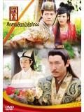 CH692 : ซีรี่ย์จีน ศึกสายเลือดบังลังก์ทอง Relic of an Emissary (พากย์ไทย) DVD 6แผ่น