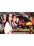 CH090: หนังจีนชุด กระบี่ไร้เทียมทาน ภาค 1 ปี1978 [พากย์ไทย] 6 แผ่นจบ