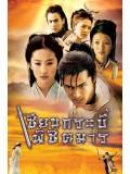 CH173 : หนังจีนชุด เซียนกระบี่พิชิตมาร [พากย์ไทย] V2D 4 แผ่นจบ