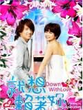 TW181 : ซีรีย์ไต้หวัน รักใสใส หัวใจปิ๊งรัก Down With Love (พากย์ไทย) 5 แผ่น
