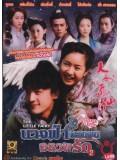 CH043 : หนังจีนชุด  The Little Fairy นางฟ้าแสนซนอลวนรัก 8 แผ่นจบ