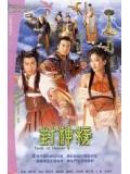 CH049: หนังจีนชุด นาจา เทพจอมอิทธิฤทธิ์ (ปี2001) ต่อ ไซอิ๋ว ทางช่อง 3  [พากย์ไทย]  4 แผ่นจบ