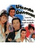 CH148 : ฤทธิ์ดาบมรกต หรือ ประกาศิตมังกรหยก DVD 10 แผ่นจบ พากษ์ไทย