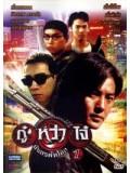 CH293 : หนังจีนชุด กู๋หว่าไจ๋ ภาค 1-6 (พากย์ไทย) DVD 6 แผ่น
