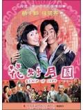 CH385 : หนังจีนชุด นางฟ้าซ่อนกลิ่นกับยาหมอเทวดา พากย์ไทย+จีน] 1แผ่นจบ