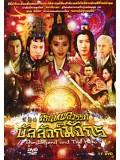CH421 : ศึกเทพสวรรค์บัลลังก์มังกร ภาค 1 พากย์ไทย 11 แผ่นจบ