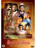 CH522 : ศึกลำน้ำเลือด (พากย์ไทย) DVD 6 แผ่น