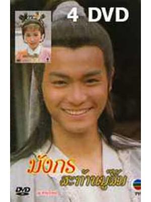 CH533 : หนังจีนชุด มังกรสะท้านบู๊ลิ้ม [พากย์ไทย] 4 แผ่นจบ