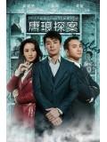 CH549 : หนังจีนชุด Detective Tanglang ยอดนักสืบหนุ่มถังหลาง  พากษ์ไทย 8 แผ่นจบ