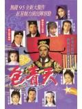 CH572 : เปาบุ้นจิ้น TVB  [ตี๋หลุง+หวงเย่อหัว]  พากย์ไทย 17 แผ่นจบ