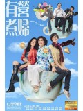 CH579 : หนังจีนชุด วุ่นนัก หัวใจปรุงรส The Stew of Life [พากย์ไทย] 7 แผ่นจบ