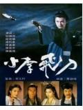 CH315 : หนังจีนชุด ลี้คิมฮวงมีดบินปลิดวิญญาณ  4 แผ่นจบ